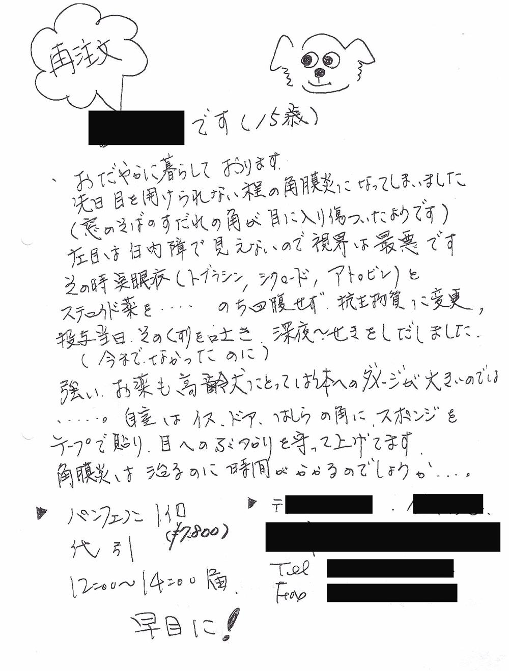 【西施犬】健太萌萌哒的来信(三)插图