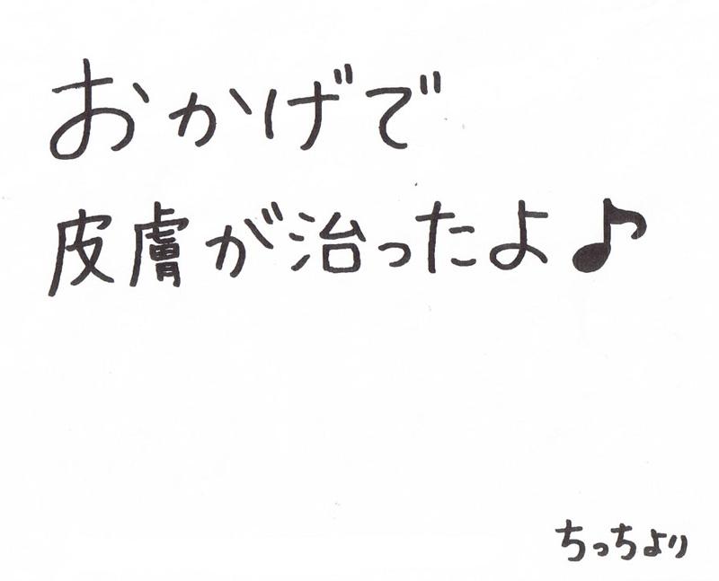 野田チッチサイン.jpg