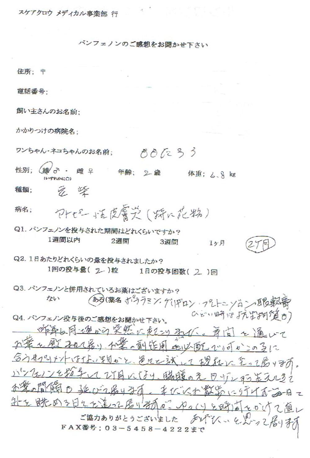 shiba-fax