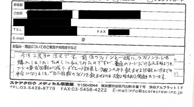 コメント・ラフィノン.jpg