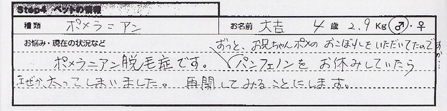 铃木圭子 大吉.jpg