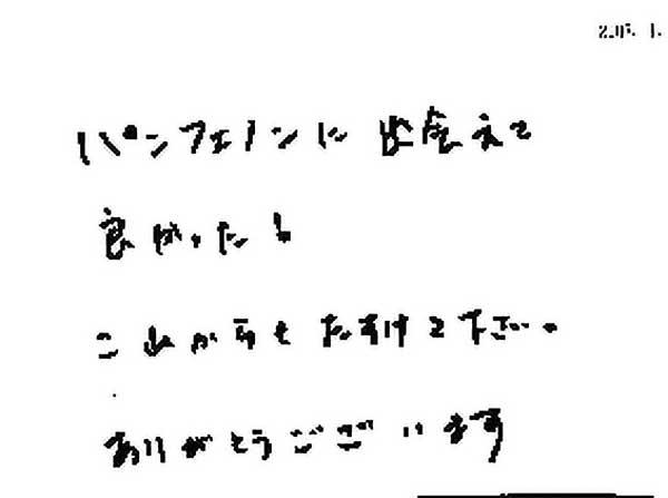 ペット倶楽部1月号サイン.gif