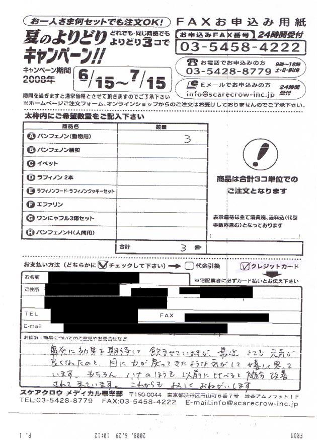 パンフェノン鼻炎体験谈2.jpg