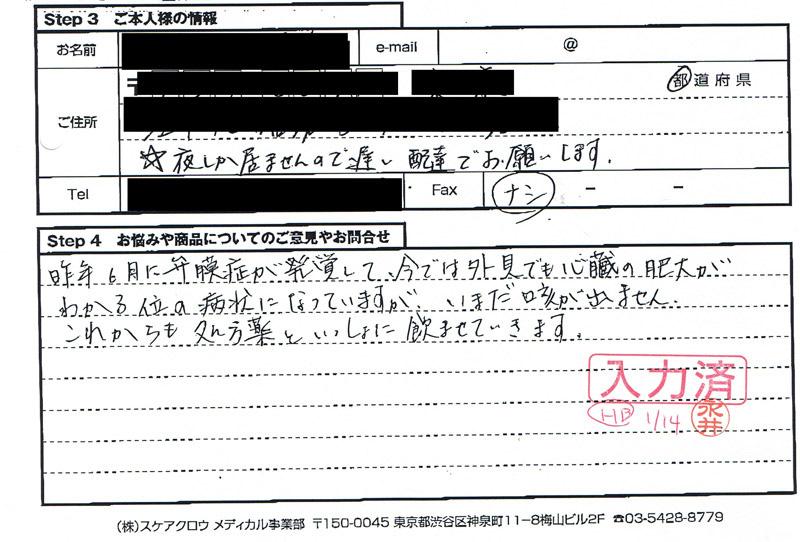 22.1.14Sファラオ・ハウンド.jpg