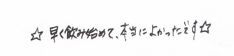 大城さんサイン.jpg
