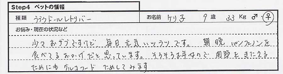 三崎屋幸子 ケリ子.jpg