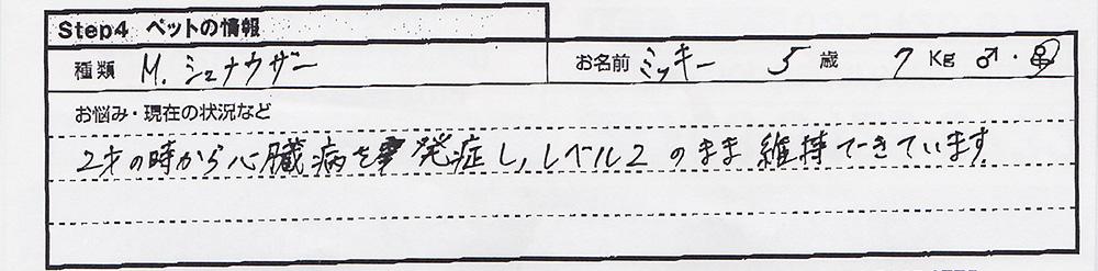 渕田尚子 ミッキー.jpg