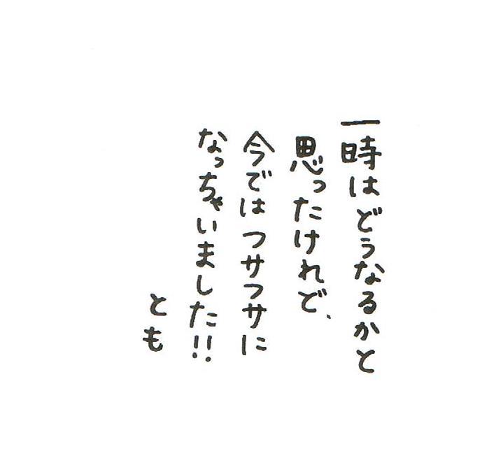 okinisitomosain.jpg