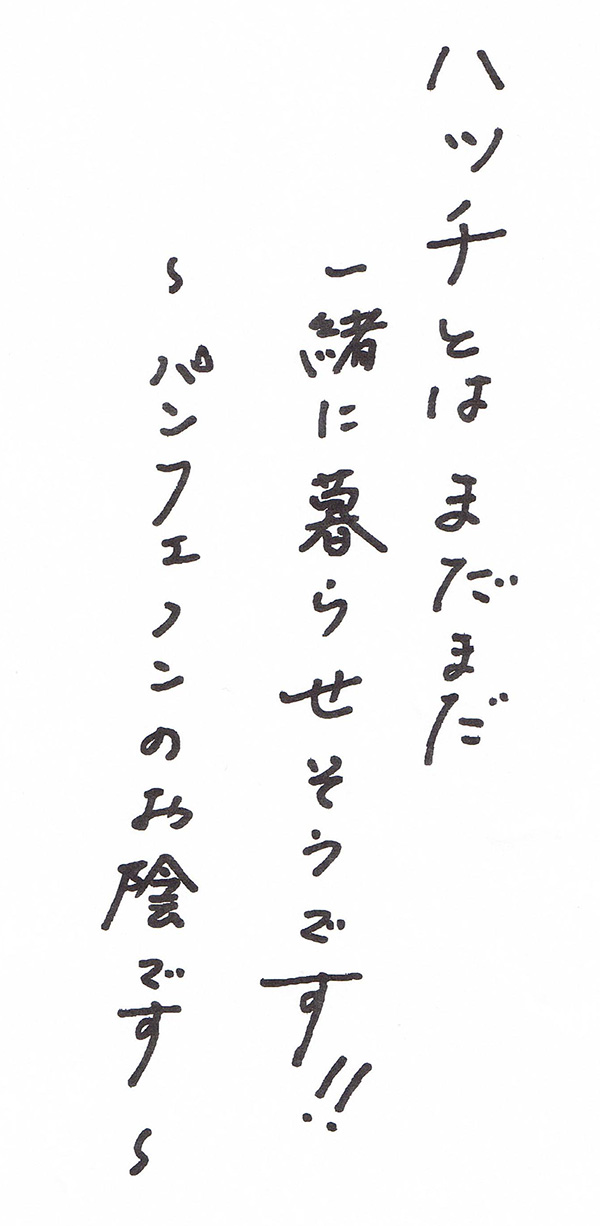 佐竹ハッチサイン.jpg