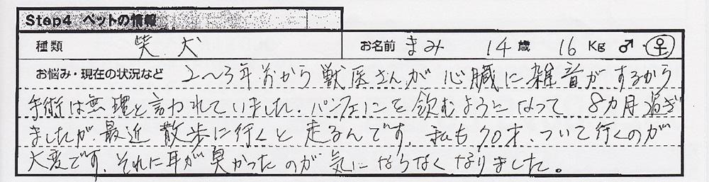 大矢フミ子 まみ.jpg