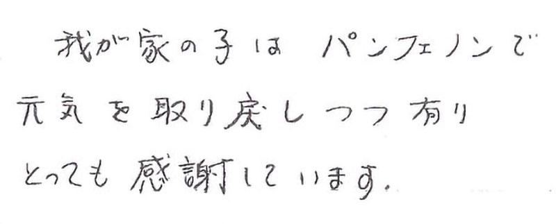 田部さんサインペット倶楽部12月号.jpg