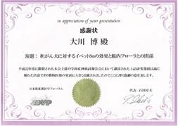 专利/感谢信插图4