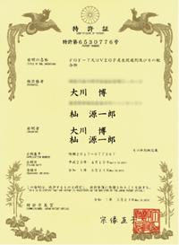 专利/感谢信插图2